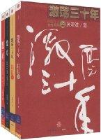 激荡三十年:中国企业1978-2008(套装上下册)+跌荡一百年:中国企业1870-1977(套装上