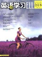 英语学习(2010年1-6期•合订本)