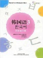 韩国首尔大学韩国语系列教材•韩国语3同步练习册(附光盘1张)