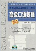 英語高級口譯資格證書考試:高級口語教程(第3版)(附光盤1張)
