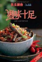 贝太厨房:湘味十足