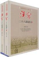 汉宫二十八朝演义(套装全2册)