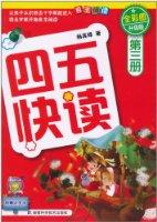 四五快读(全彩图•升级版)(第3册)(附识字卡)