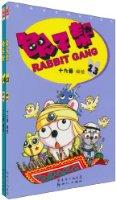 兔子帮(套装共2册)