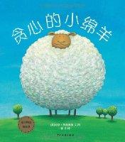 貪心的小綿羊(麥田精選圖畫書)