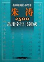 朱濤2500常用字行書速成