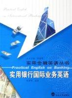 实用金融英语丛书•实用银行国际业务英语(附光盘)