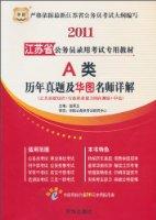 華圖•江蘇省公務員錄用考試專用教材:A類曆年真題及華圖名師詳解(2011)