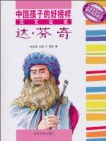 中国孩子的好榜样:文艺巨匠达•芬奇