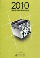 2010年中國偵探推理小說精選