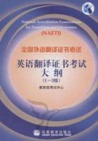 全國外語翻譯證書考試英語翻譯證書考試大綱:1-3級(附MP3光盤1張)