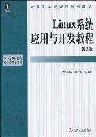 Linux系統應用與開發教程(第2版)