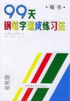 99天钢笔字速成练习法(楷书最新版)