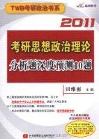 田维彬考研思想政治理论分析题深度预测10题
