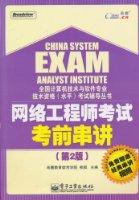 全国计算机技术与软件专业技术资格(水平)考试辅导丛书:网络工程师考试考前串讲(第2版)(附赠CD-ROM光盘1张)