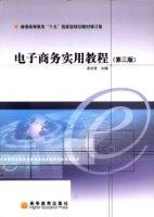 """普通高等教育""""十五""""国家级规划教材修订版•电子商务实用教程(第3版)"""