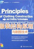 """服装高职高专""""十一五""""部委级规划教材•服装结构原理与制图技术(附光盘1张)"""