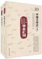 中国社会科学院文学研究所学术汇刊:中国文学史(套装全2册)