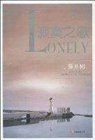 寂寞之歌(藤井樹)封面圖片