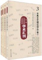 中国社会科学院文学研究所学术汇刊:古典文艺理论译丛(套装全4册)