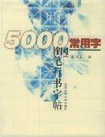5000常用字钢笔行书字帖