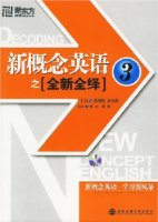 新东方•新概念英语之全新全绎3(附MP3)