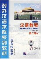 汉语教程(第3册上)(修订本)(CD1-2)