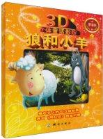 3D立體童話影院•夢彩卷(套裝共4冊)(附3D眼鏡1幅)