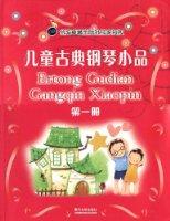 儿童古典钢琴小品(第1册)