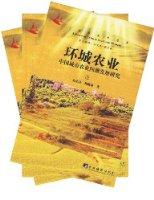 环城农业中国城市农业问题发展研究(套装全3册)