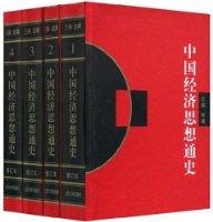中国经济思想通史(1-4)(修订本)