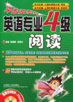 冲击波系列•英语专业4级阅读(含光盘)(新版)