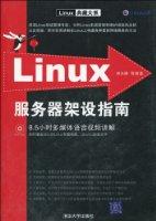 Linux服務器架設指南(附DVD-ROM光盤1張)
