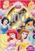 女孩子必讀的100個公主故事(第3卷)