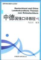 中德国情口译教程(附MP3光盘1张)