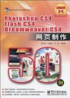Photoshop CS4 Flash CS4 Dreamweaver CS4网页制作50例(附CD-ROM光盘1张)