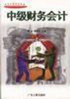 中级财务会计(上下)(2002年最新版)