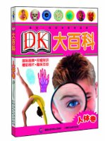 DK大百科:人體卷