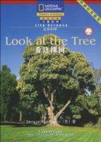 生命科學:看這棵樹(點讀版)