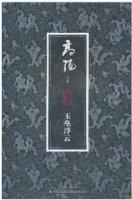 玉垒浮云(珍藏版)