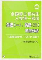 全國碩士研究生入學統一考試:英語(1)、(2)考試分析(非英語專業)(2011年版)(附贈增值服務卡