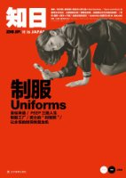 知日•制服uniforms