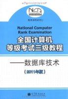 全國計算機等級考試三級教程:數據庫技術(2011年版)(附增值服務卡1張)