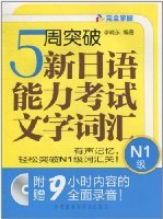 5周突破新日语能力考试文字词汇本书:N1级(配光盘)