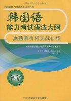 韩国语能力考试语法大纲真题解析和实战训练(初级)