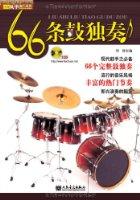 66條架子鼓獨奏(附CD光盤1張)(劉傳)封面圖片