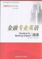 金融专业英语阅读