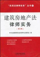 建築房地産法律師實務(第5輯)