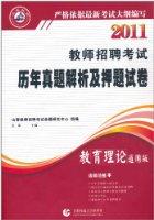 2011教师招聘考试历年真题解析及押题试卷:教育理论(通用版)