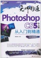 无师自通:Photoshop CS5从入门到精通(中文版)(全彩)(附DVD光盘1张)